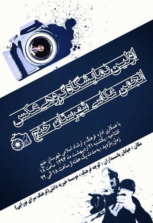 اطلاعیه اولین نمایشگاه گروهی انجمن عکاسی شهرستان خنج