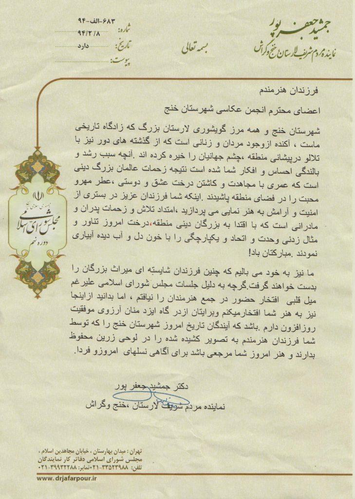 بیانیه دکتر جعفرپور در خصوص دومین نمایشگاه انجمن عکاسی