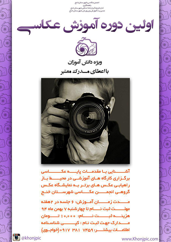 اولین دوره کارگاه آموزش عکاسی ویژه دانش آموزان