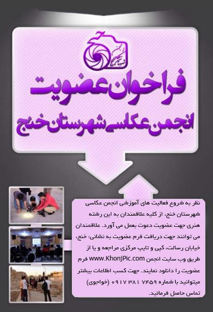 فراخوان عضویت انجمن عکاسی شهرستان خنج