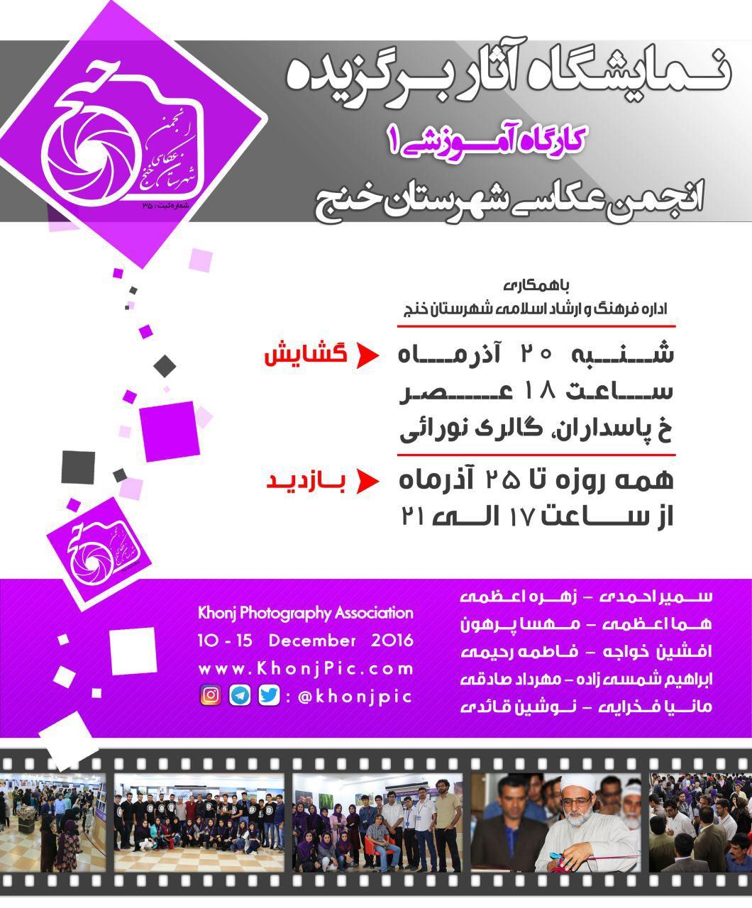 نمایشگاه آثار برگزیده کارگاه آموزشی (۱)