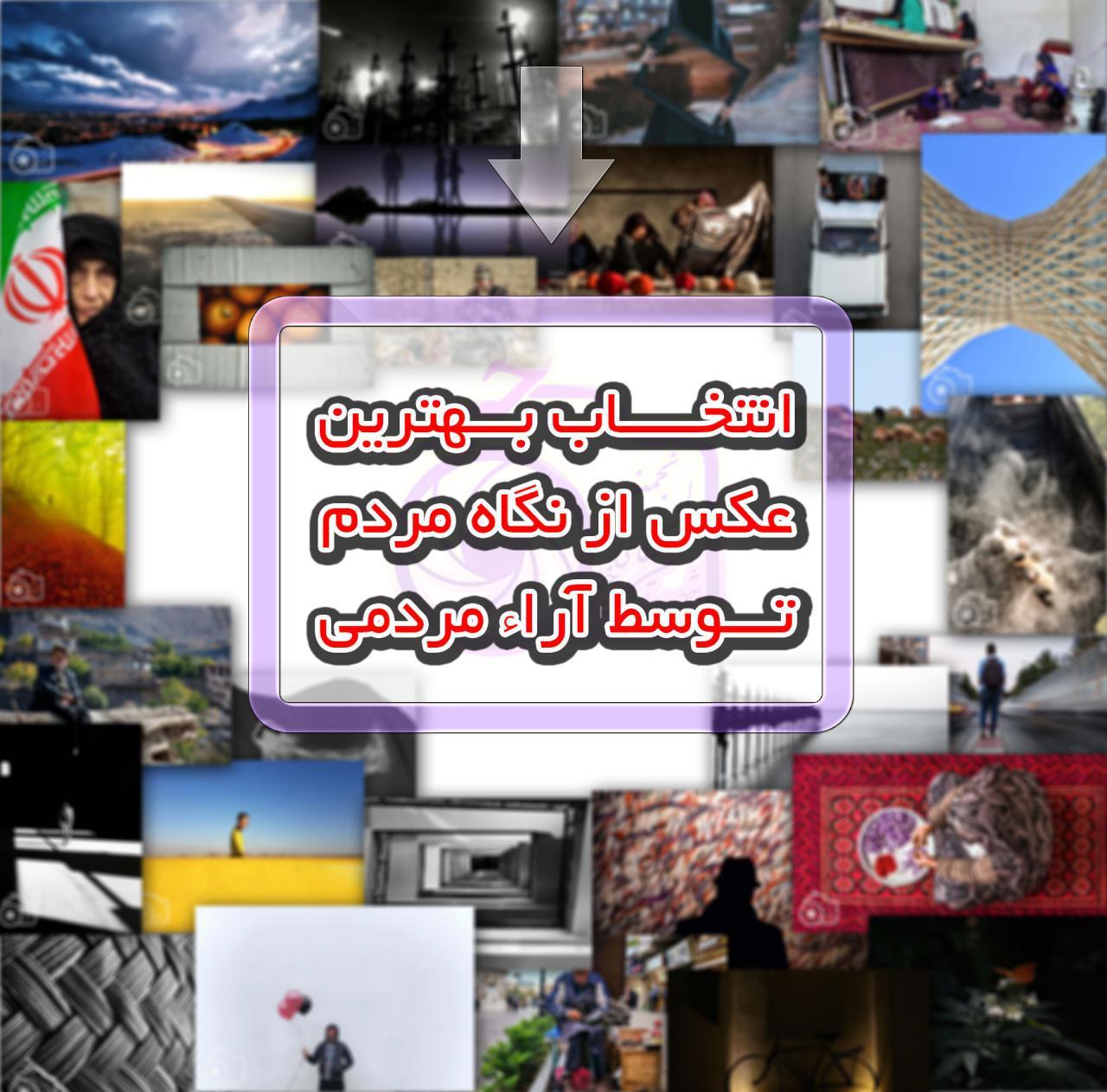 آغاز مرحله ثبت آراء سومین جشنواره عکس مردمی